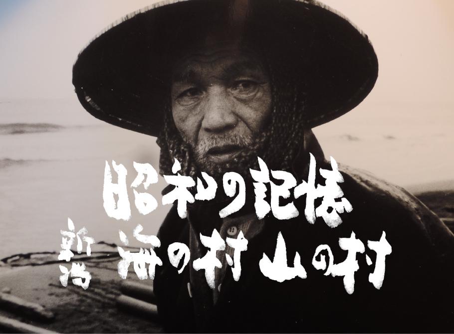 斉藤文夫写真集 昭和の記憶 新潟 海の村 山の村